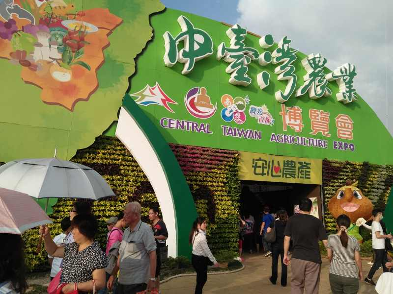 Agriculture Exhibitions